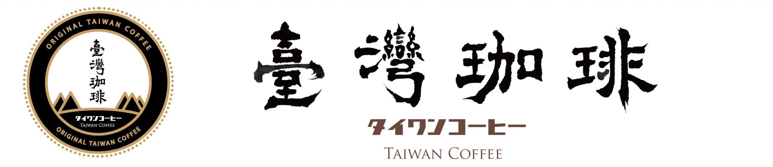 台湾珈琲のブログ