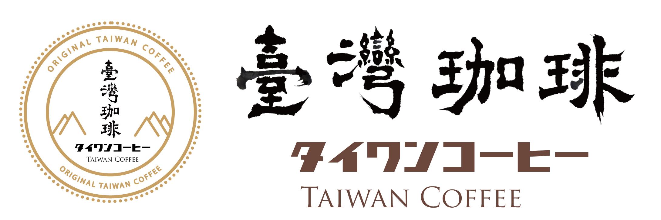 台湾珈琲専門店【TAIWAN COFFEE】